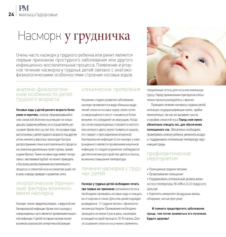 Лечение ринита у новорожденных — что делать нельзя