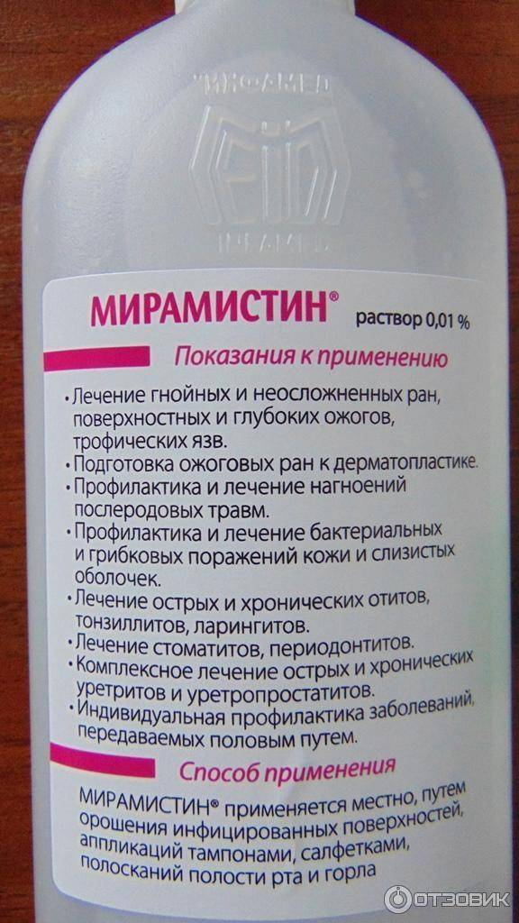 Хлоргексидина биглюконат раствор - инструкция по применению, отзывы, состав, аналоги, форма выпуска, фото упаковки, побочные эффекты, противопоказания, цена в аптеках - здоровье