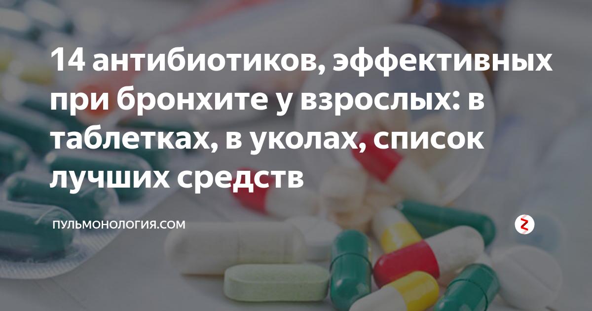 Антибиотики при бронхите у взрослых: виды и симптомы заболевания, описание таблеток для лечения
