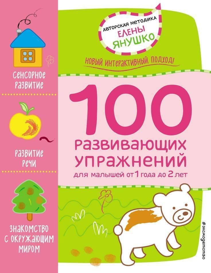 Игры для малышей 1 года (играем с годовалым ребенком дома и на улице)