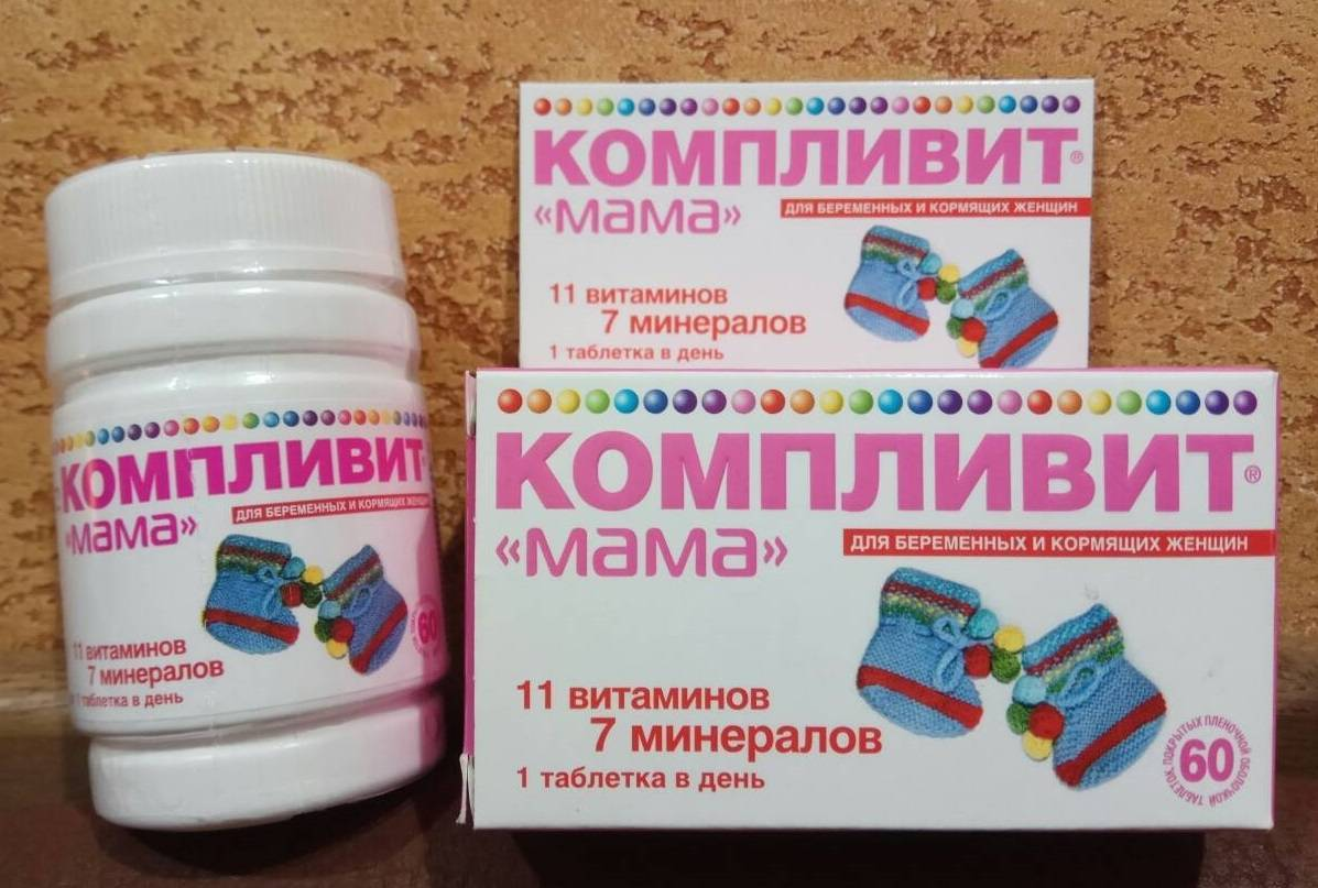Витамины для кормящих мам: что можно при грудном вскармливании