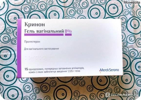 Крайнон перед подсадкой эмбрионов. вагинальный гель крайнон – препарат заместительной гормональной терапии