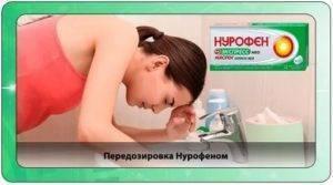 Нурофен, передозировка: последствия и симптомы