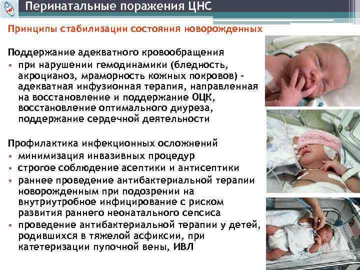 Гипоксия у новорожденных последствия симптомы лечение - пролечение