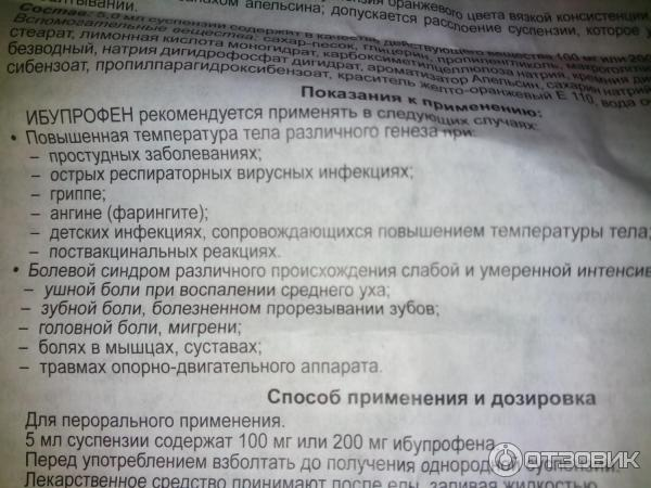 Инструкция по применению суспензии для детей ибупрофен