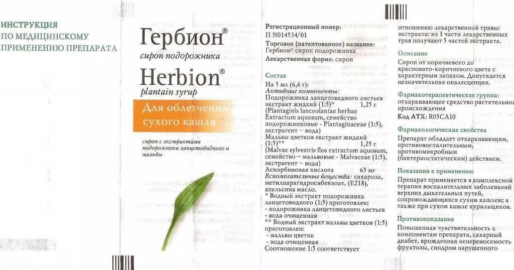 Гербион от сухого кашля инструкция по применению для детей до года