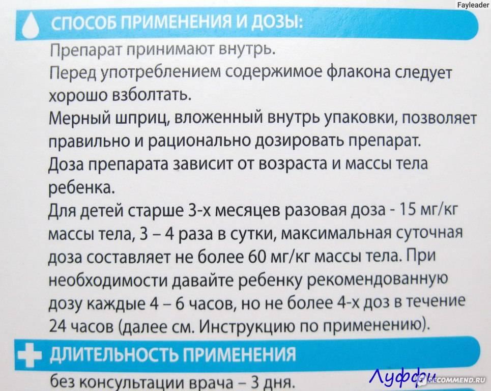 Свечи панадол для детей: инструкция по применению с дозировками от 3 месяцев | препараты | vpolozhenii.com