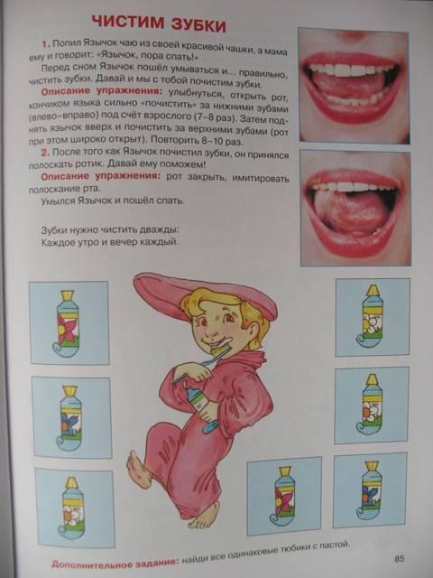 Логопедические занятия для детей 5-6 лет: упражнения, советы дефектологов