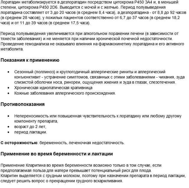 Основные показания и инструкция по применению препарата кларитин