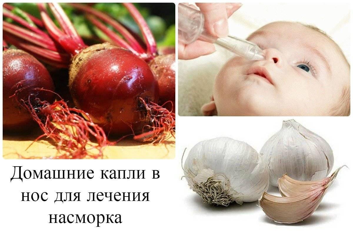 Народные средства от соплей у детей: самые проверенные способы скорейшего избавления от насморка у малышей