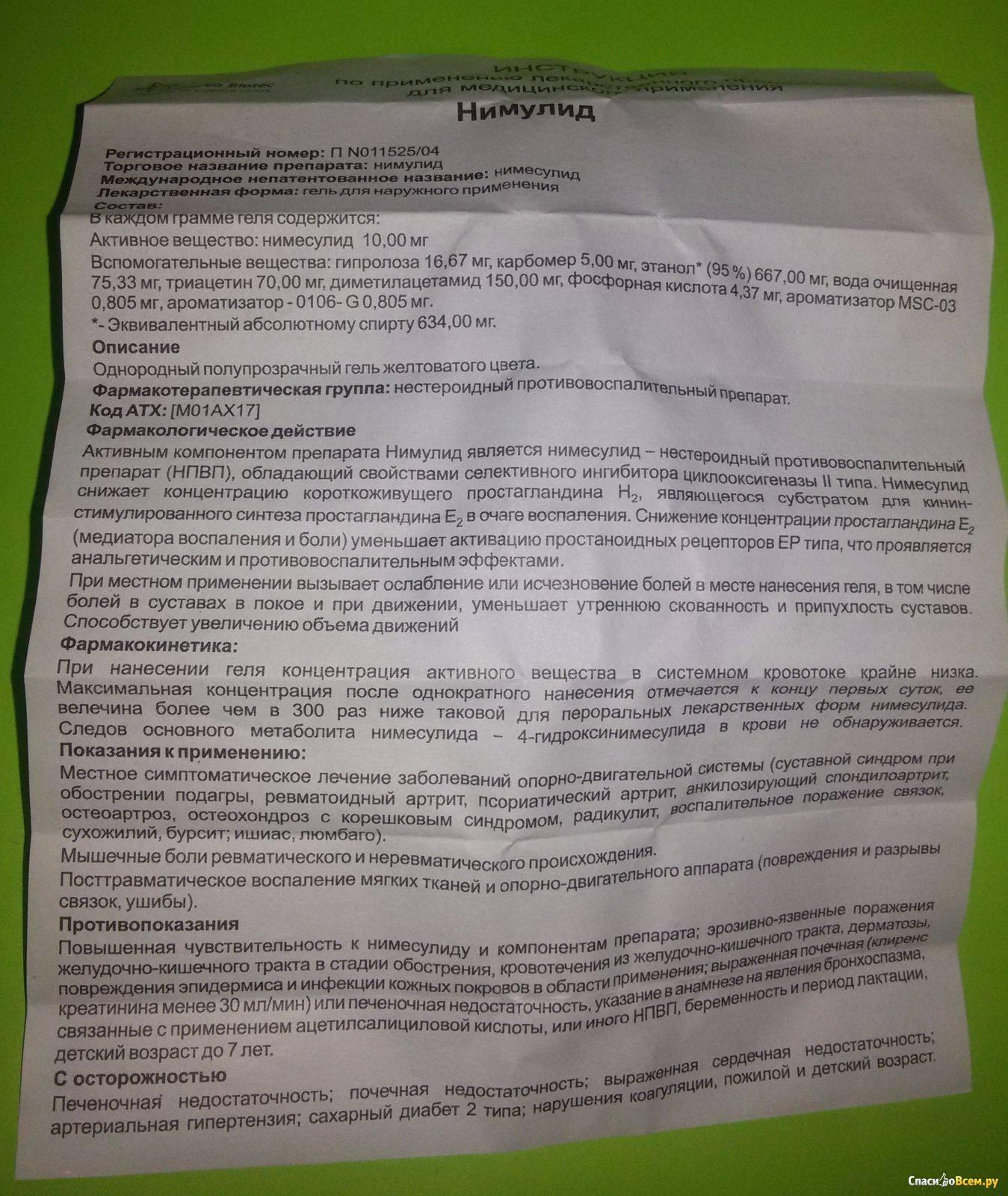 """Суспензия """"нимулид"""": инструкция по применению для детей при воспалительных процессах и температуре - все о суставах"""