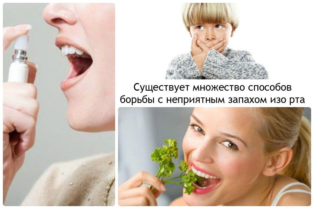 Почему у ребенка плохо пахнет изо рта: причины, лечение и профилактика неприятного запаха. причины и лечение запаха изо рта у грудничка