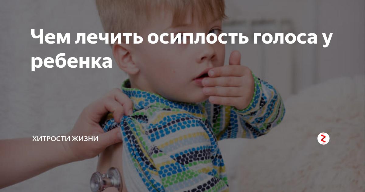 Е.о. комаровский - у ребенка осип голос - что делать и как лечить 2019