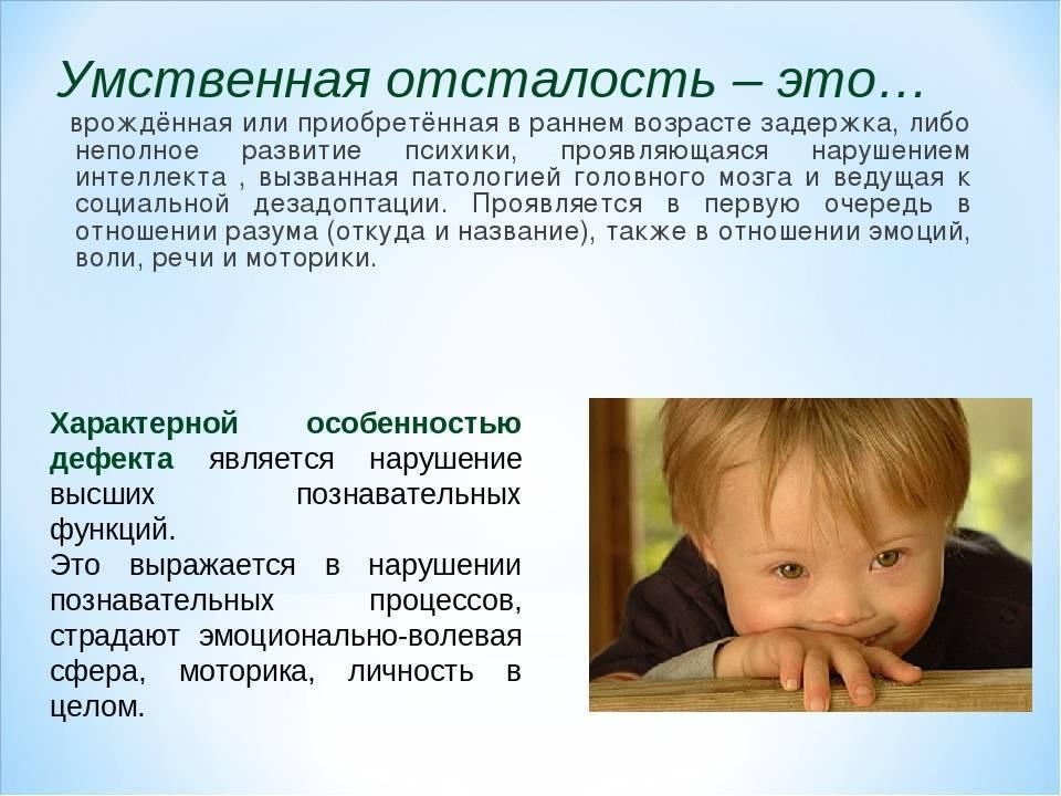 Олигофрения у детей: симптомы и признаки