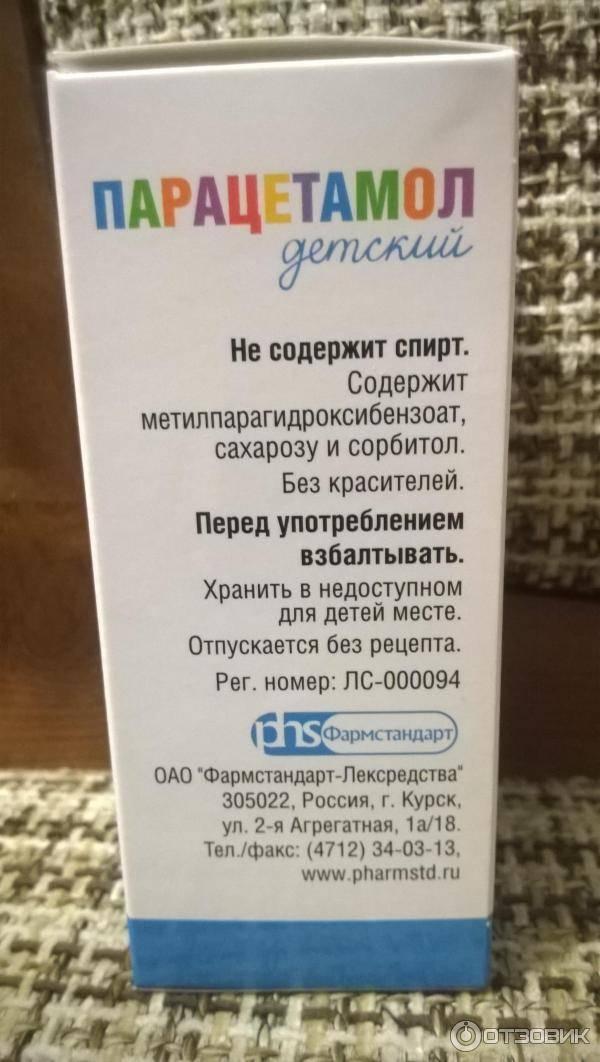 Парацетамол – инструкция по применению, дозы, показания
