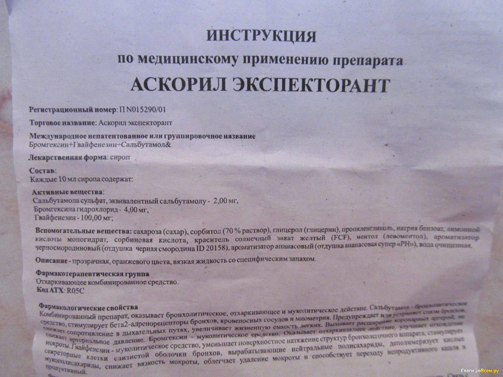 """Сироп """"Аскорил"""": инструкция по применению для детей и препараты-аналоги от кашля"""