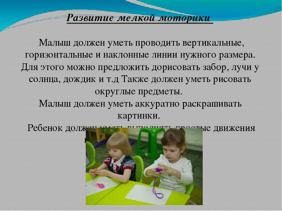 Что должен уметь ребенок в 3 года: навыки и умения
