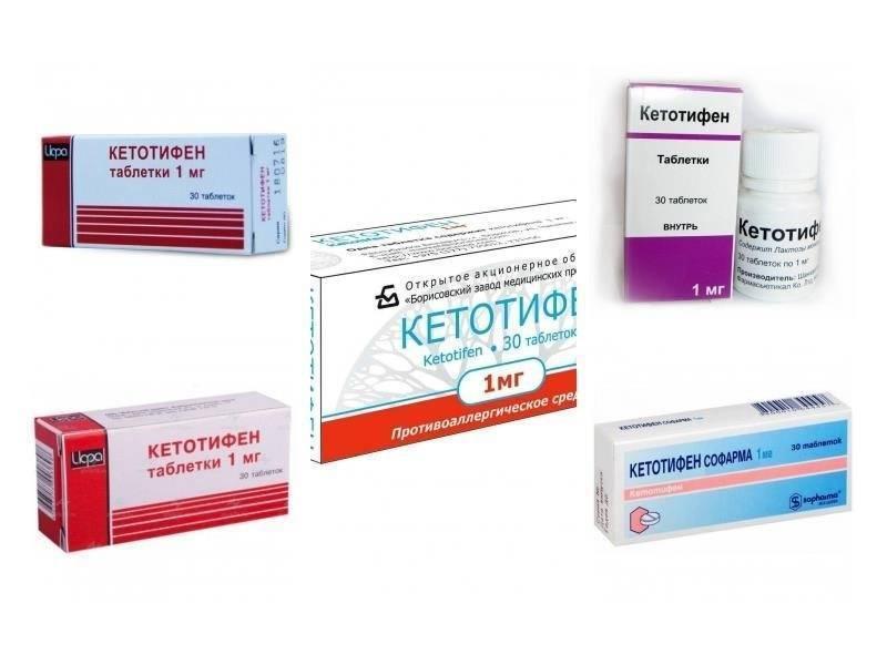 Кетотифен сироп 100 мл - инструкция и аналоги препарата - медицинский портал uadoc