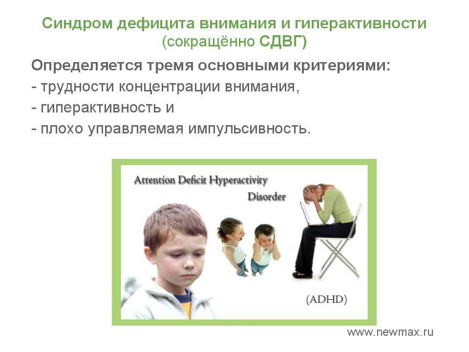 Синдром дефицита внимания и гиперактивности (сдвг) у детей: причины, симптомы и методы лечения
