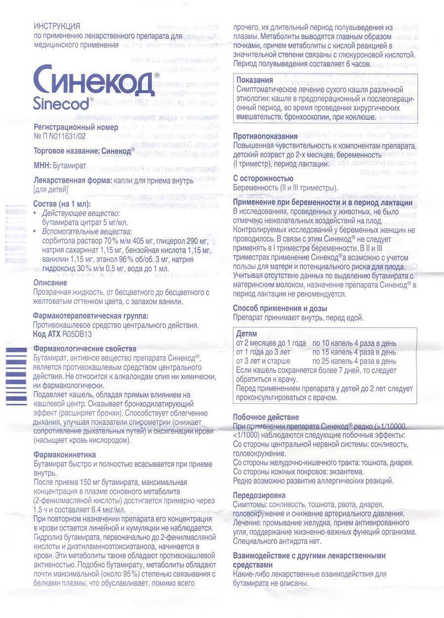 Синекод – инструкция по применению для детей, форма выпуска, действующее вещество и противопоказания