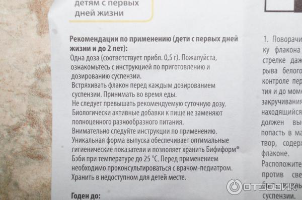Бифиформ для детей: инструкция по применению