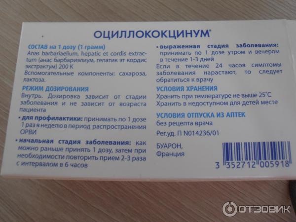 Оциллококцинум для детейу: инструкция по применению, дозировка, как давать препарат детям / mama66.ru