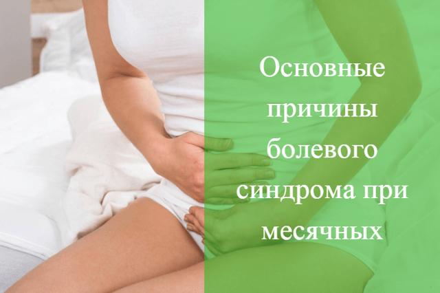 Почему возникают боли в почках при менструации