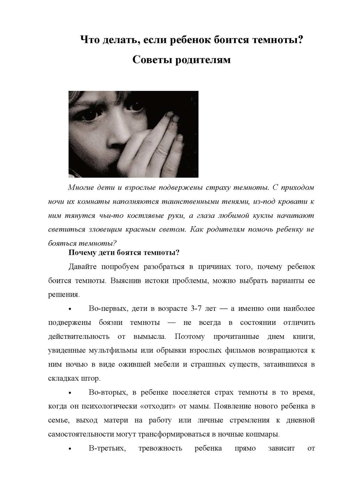 Путешествие на территорию страха. что делать, если ребенок боится темноты? | православие и мир