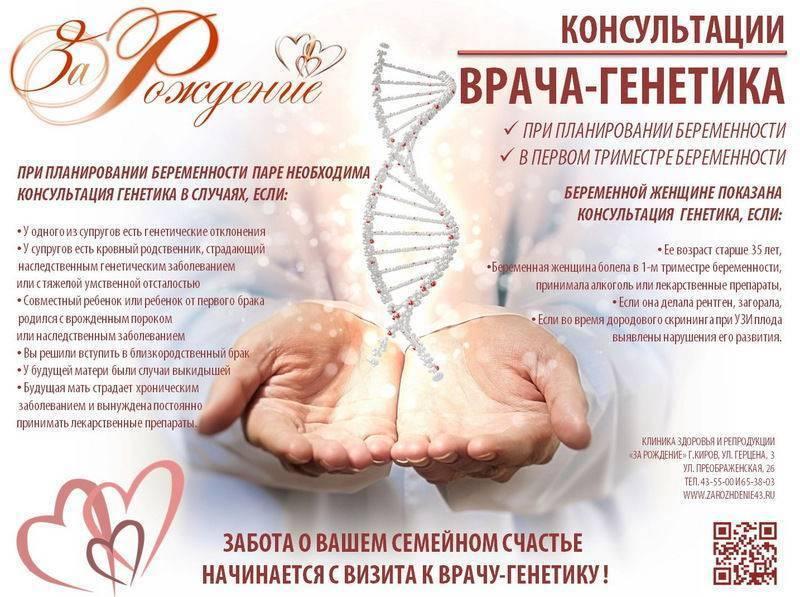 Генетические анализы при планировании беременности: зачем нужна консультация генетика, что он проверяет, когда процедура обязательна