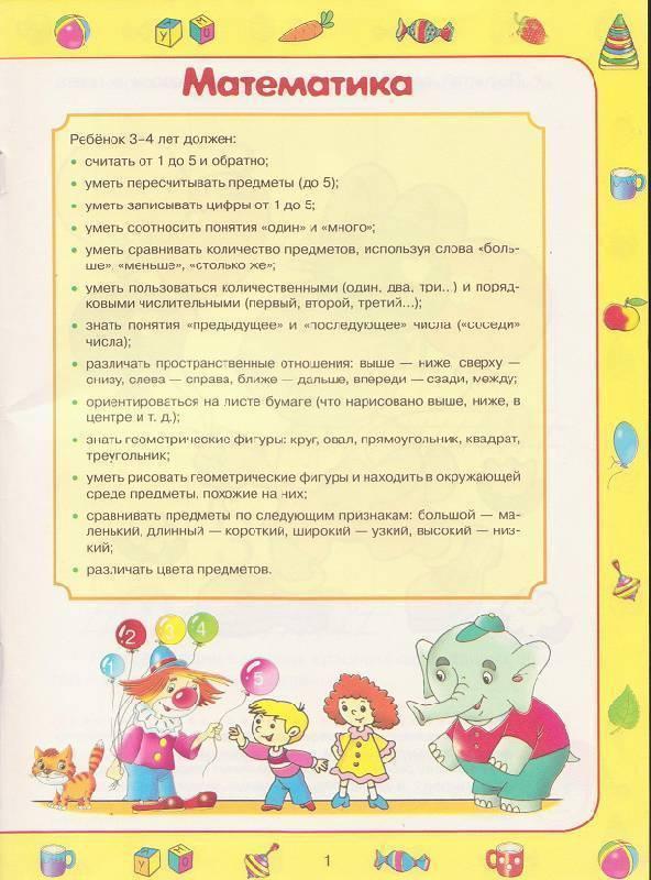 Что должен уметь ребенок в 3 года мальчик, девочка. памятка для родителей, программа развития
