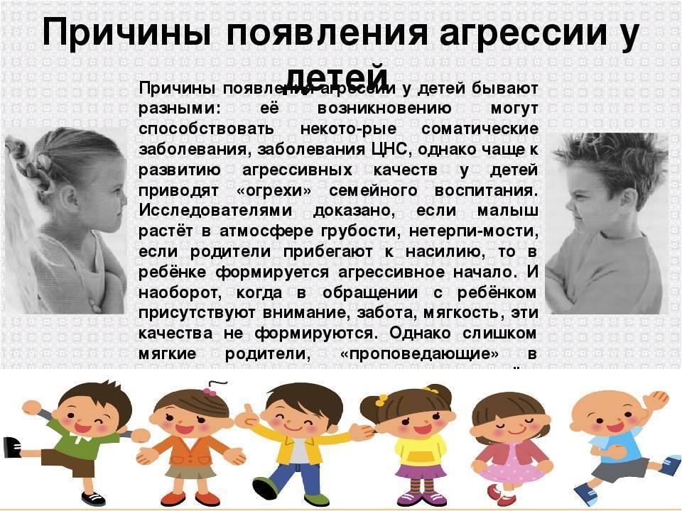 Ребенок стал агрессивным. 6 причин агрессивного поведения у детей. агрессия у детей