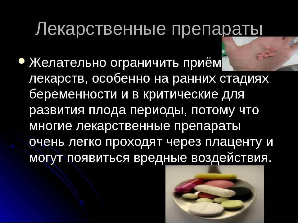 Наркотики во время беременности. влияние наркотиков на плод