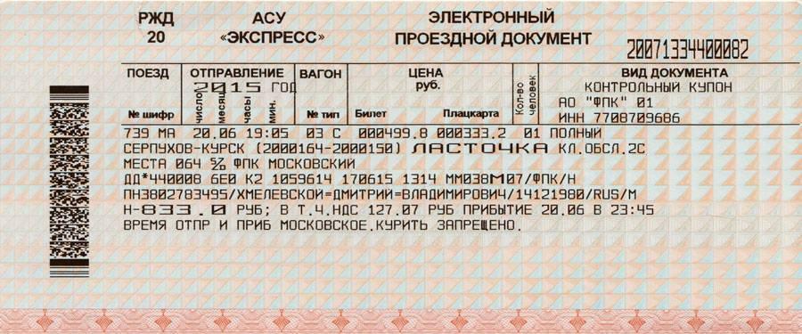 Детский железнодорожный билет: до какого возраста льготы для детей