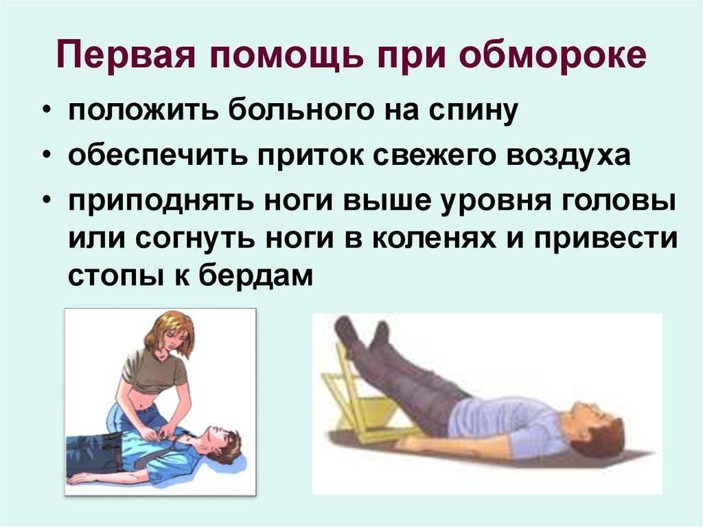 Обморок у детей. причины обмороков у детей
