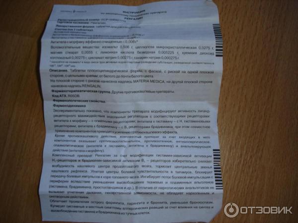 Таблетки и сироп от кашля ренгалин - состав, описание, дозировка для детей и взрослых, аналоги и цена