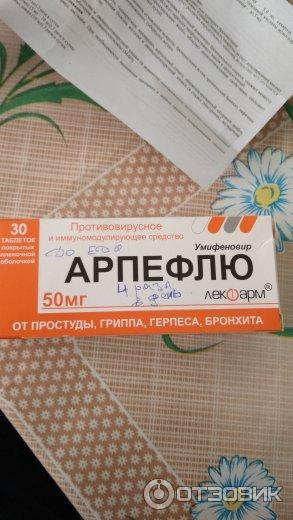 Противовирусные препараты для детей 5 лет: детские хорошие средства против вирусов
