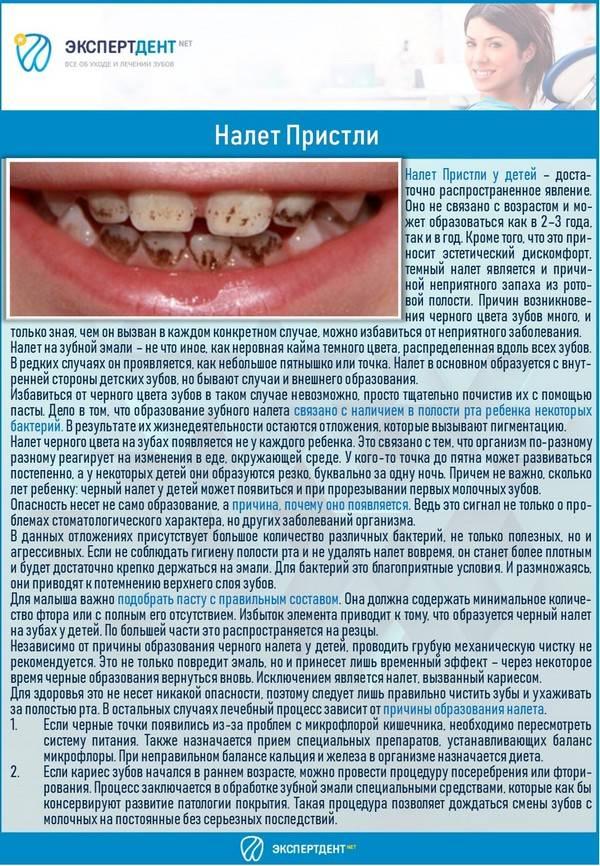 Налет на молочных зубах у детей | метки: коричневый, желтый
