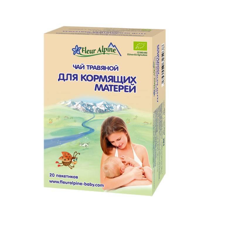 Какой чай для увеличения лактации лучше выбрать кормящим мамам, рейтинг и инструкция по применению