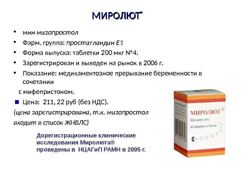Таблетки для желудка вызывают выкидыш - molnar.ru