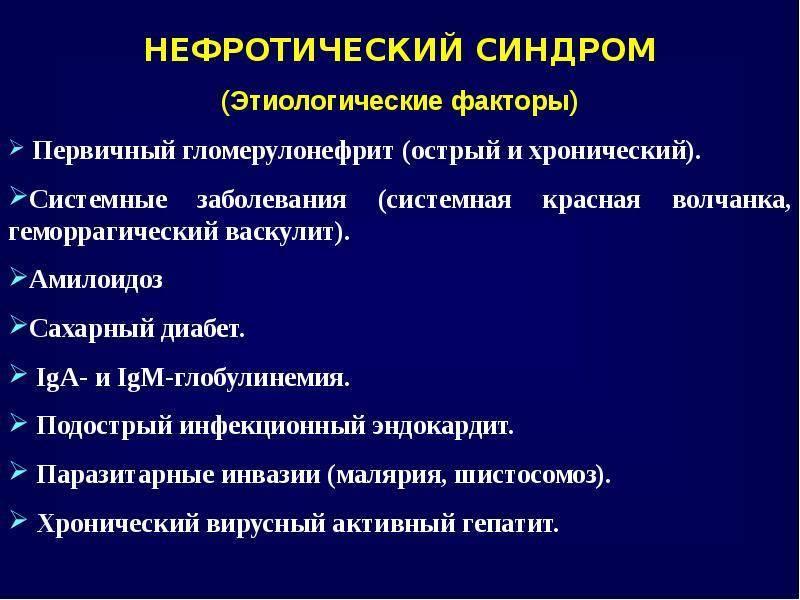 Причины и механизм развития нефротического синдрома у детей