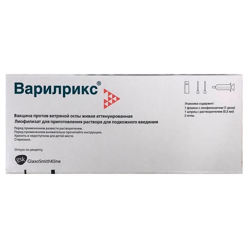 Прививка от ветряной оспы взрослым, когда делают и цены, защищает ли и как называется