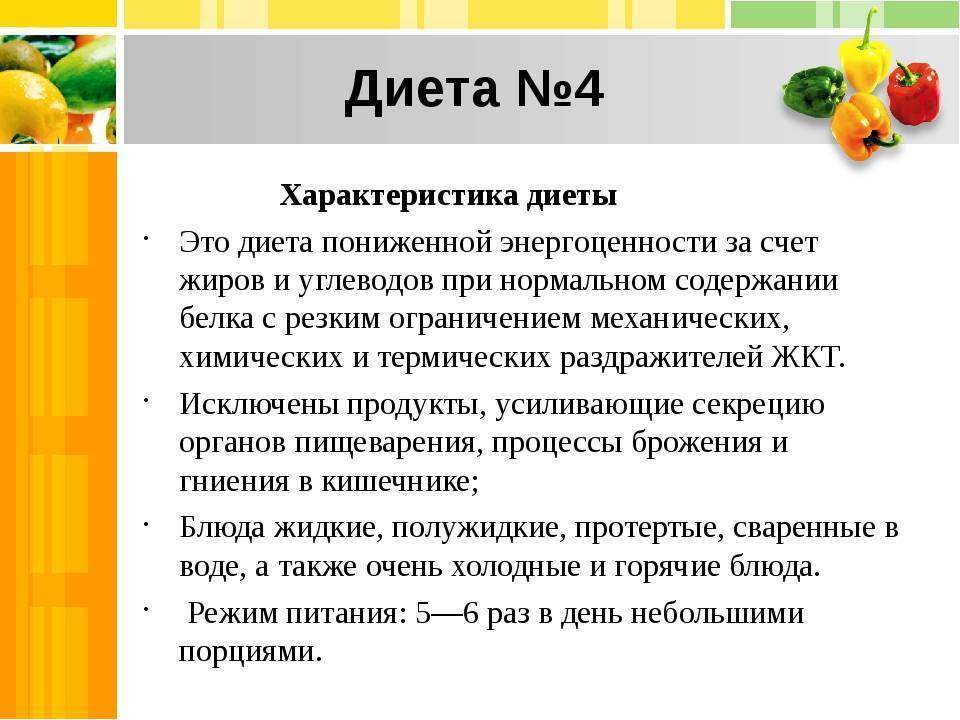 Диета при запорах у детей: от 1 года до 7-8 лет (меню и режим питания) | кормление | vpolozhenii.com