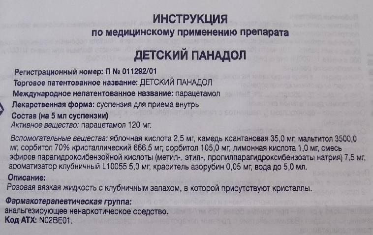Детский Панадол: инструкция по применению сиропа с дозировкой, состав суспензии