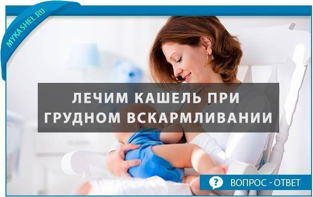 Лечение кашля при грудном вскармливании — медикаменты и народные методы