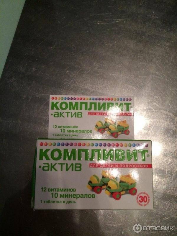 Компливит для детей и подростков: инструкция по применению витаминов (актив, кальций, д3) | konstruktor-diety.ru