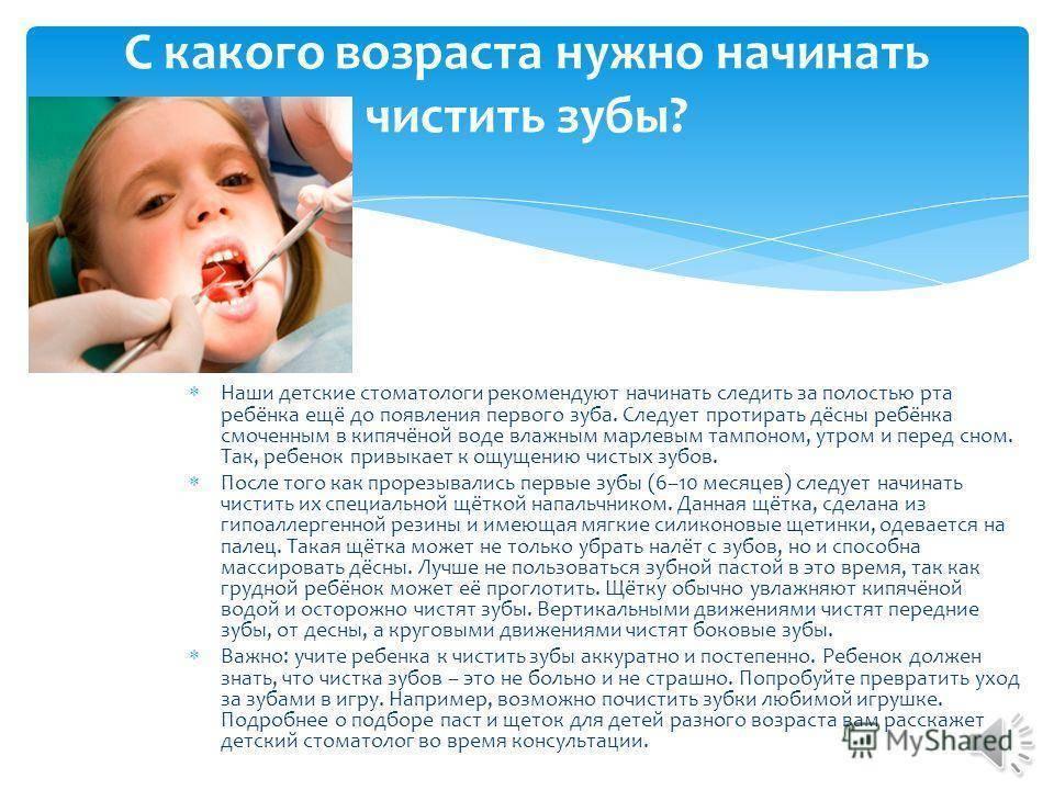 Когда начинать чистить зубы малышу, как научить ребенка в 1-2 года? | гигиена | vpolozhenii.com