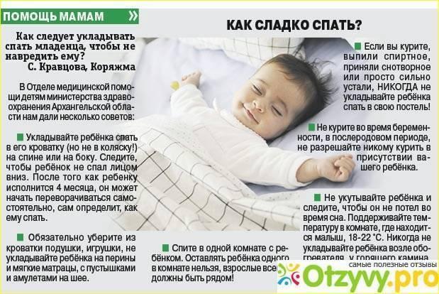 Покой не только снится: правила детского сна от комаровского