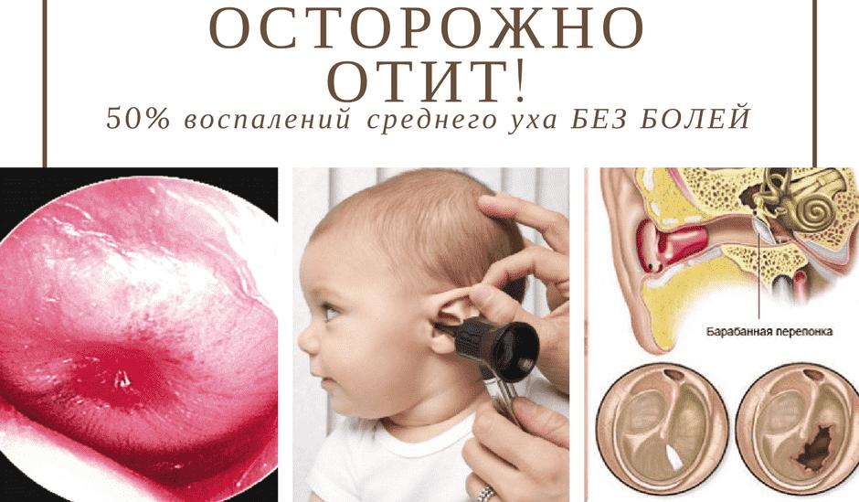 Причины появления неприятного запаха из уха у грудничка и способы устранения проблемы