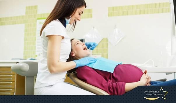 Можно ли лечить зубы во время беременности и на каком сроке, особенности проведения стоматологических мероприятий во время беременности