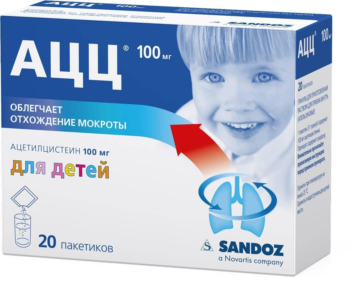 «ацц» для детей: инструкция поприменению всиропе ивпорошке при сухом, влажном кашле, ларингите исинусите